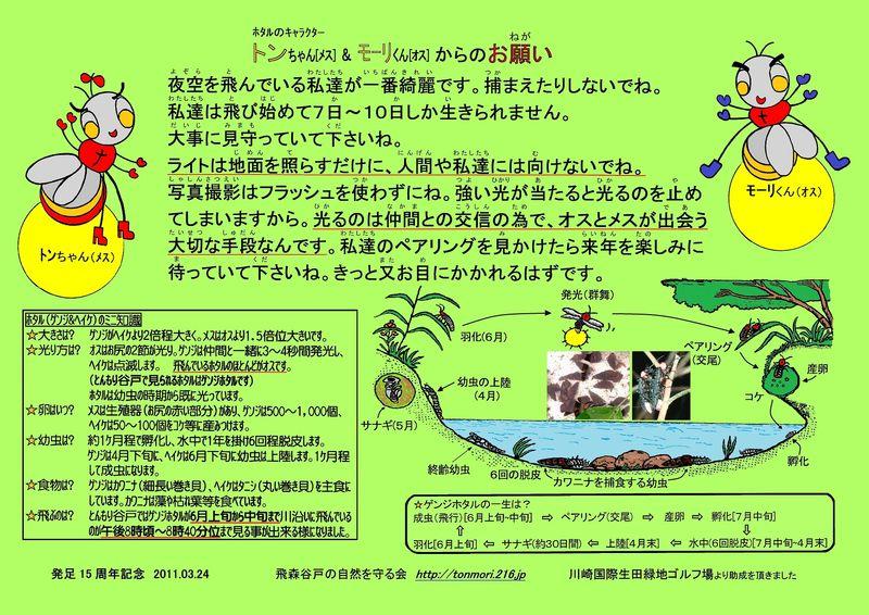 ホタルおもて 11.05.18.22.16