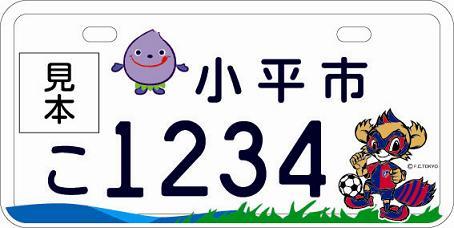 小平市ナンバー 白_HP用20120223