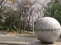 IMG_0035中原平和公園_1