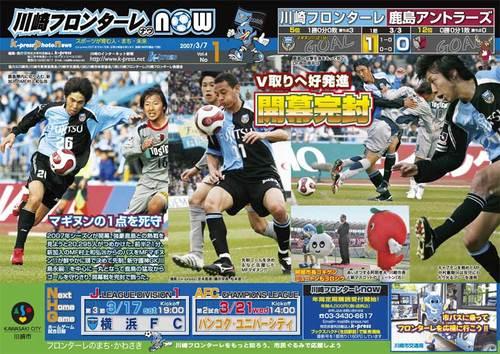 2007 川崎フロンターレnow 1号