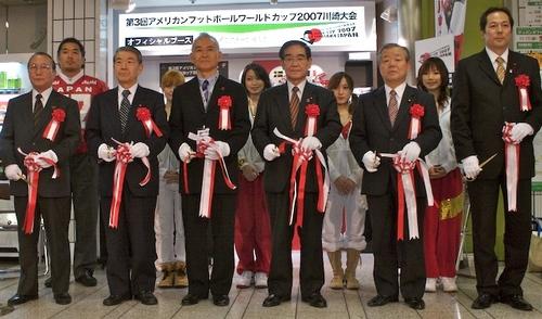 アメフトW杯川崎大会オフィシャルブース01